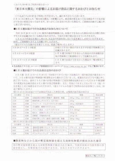 おうちコープ欠品お知らせ(中)