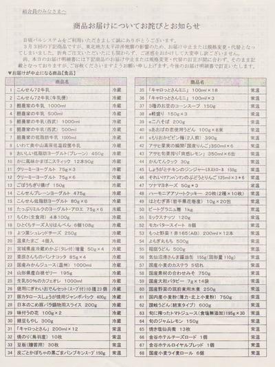 パルシステムおわび文(中)