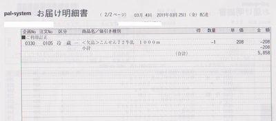 パルシステム明細書(中)