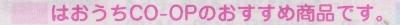おうちコープ注文書おすすめ商品 (400x25)