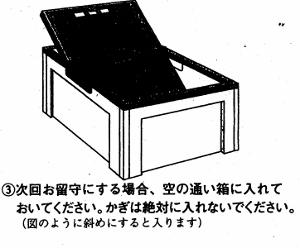 鍵付きベルトの普段の使い方2
