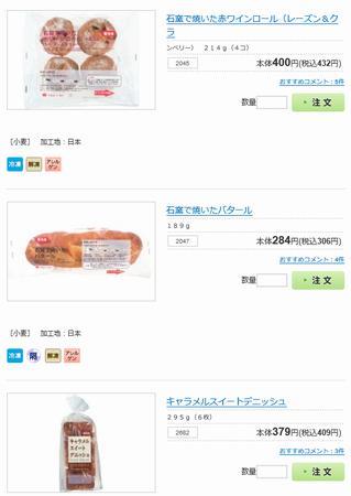 タカキ 注文(小)