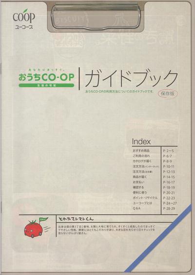 おうちコープガイドッブック(小)