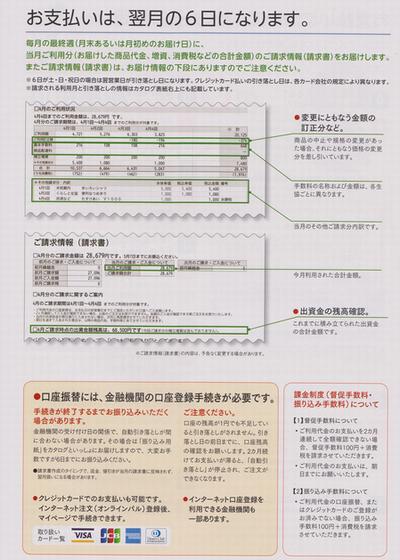 パルシステム支払(小)