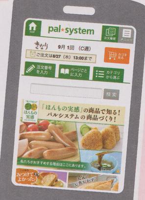 パルシステム注文画面スマホ(小)