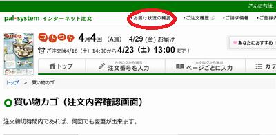 パルお届け状況1(小)