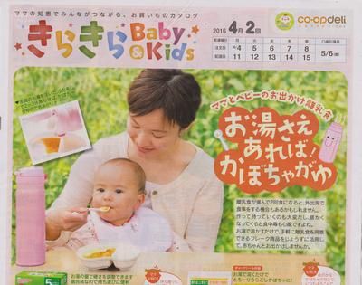 きらきらbaby&kids2016042(syou)