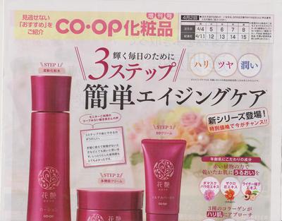 coop化粧品(小)