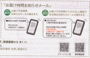 おうちコープ お届け状況確認小()
