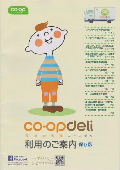 コープデリ 利用の案内(小)