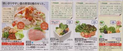 パルシステム野菜セット(syou)
