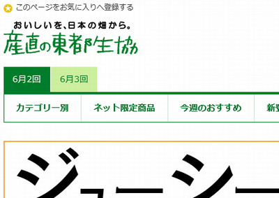東都生協 注文画面(小)