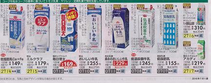おうちコープ牛乳2