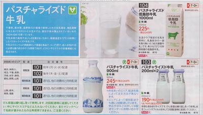 生活クラブ牛乳(小)