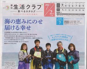 生活クラブ2016072(小)