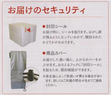 パルシステムセキュリティ(小)