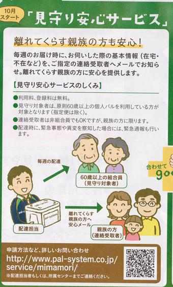 パルシステム 見守り安心サービス(小)