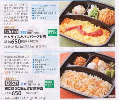 けあさぽーと介護食(小)