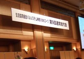 パルシステムの総代会の看板