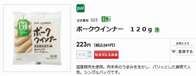 ポークウインナー120P(小)