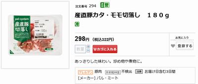 産直豚カタ、モモ切り落とし p(小)