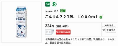 .こんせん72牛乳p(小)