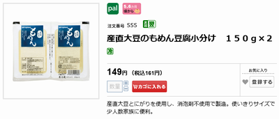 もめん豆腐小分けパック p(小)