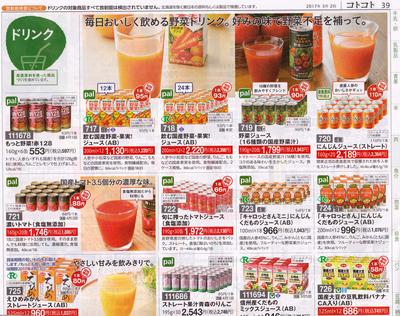 パルシステム飲料2017032(小)