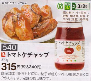 生活クラブのトマトケチャップの価格(小)