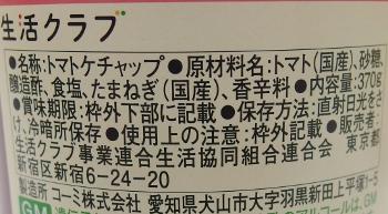 生活クラブのトマトケチャップの原材料表示