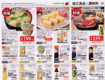おうちコープ調味料2017032(小)