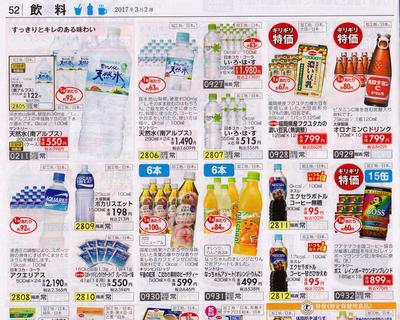 おうちコープ飲料2017032(小)