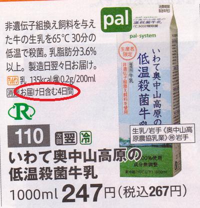 パルシステム 低温殺菌牛乳の消費期限