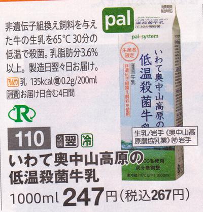 パルシステム 低温殺菌牛乳