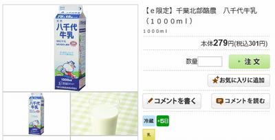 おうちコープの八千代牛乳(小)