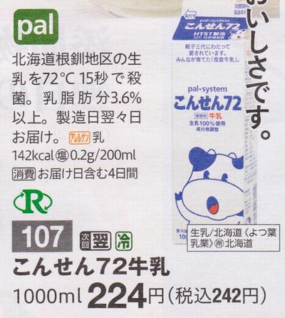 こんせん72牛乳定価(小)