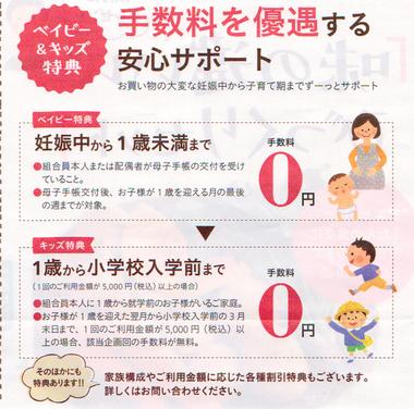 パル手数料子供2017(小)