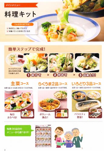 コープデリの料理キット(小)