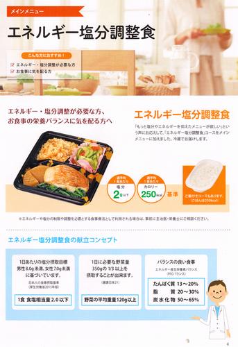コープデリエネルギー調整食(小)