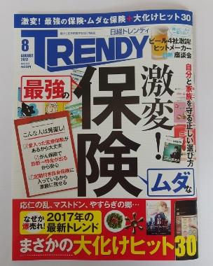 日経トレンディ201708