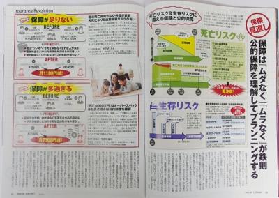 日経トレンディ201708本文