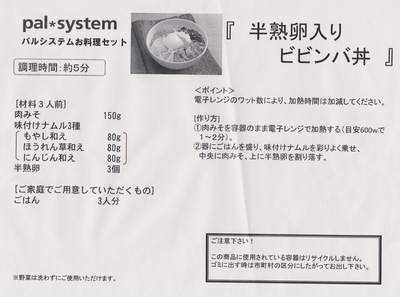 ビビンバのレシピ(小)
