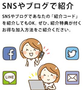 紹介コード ブログで紹介してOK(小)