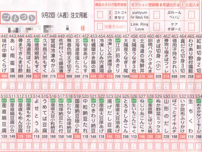 ぷれーんぺいじOCR(小)