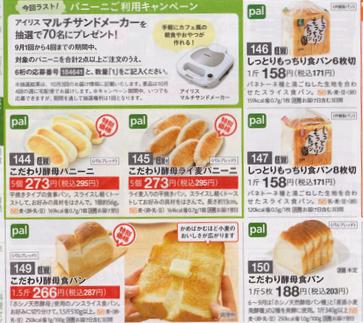 パルシステム食パン2018094