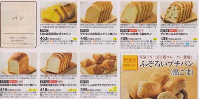 らでぃっしゅぼーや食パン2018094