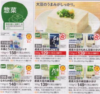 パルシステム豆腐2018094