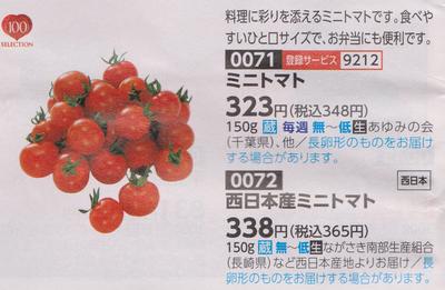 西日本産ミニトマト