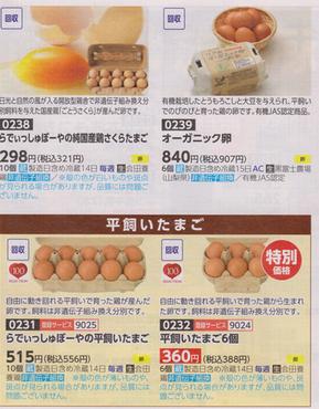 らでぃっしゅぼーや卵2018094