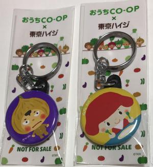 うちコープ 東京ハイジ キーホルダー(